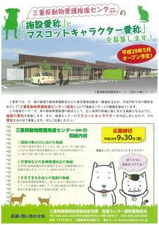 三重県愛護センター.jpg
